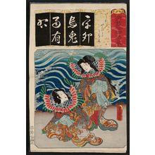 Utagawa Kunisada: The Syllable U for Utô: (Actors as) Yasukata and Nishikigi, from the series Seven Calligraphic Models for Each Character in the Kana Syllabary (Seisho nanatsu iroha) - Museum of Fine Arts