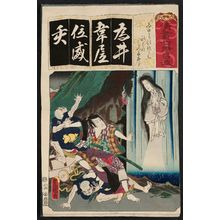 Utagawa Kunisada: The Syllable Wi (I) for Izari no Adauchi: (Actor as), from the series Seven Calligraphic Models for Each Character in the Kana Syllabary (Seisho nanatsu iroha) - Museum of Fine Arts