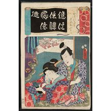 Utagawa Kunisada: The Syllable O: (Actor as), from the series Seven Calligraphic Models for Each Character in the Kana Syllabary (Seisho nanatsu iroha) - Museum of Fine Arts