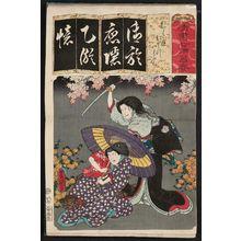 Utagawa Kunisada: The Syllable O for Palace Garden (Oku niwa): (Actors as) Ohatsu and Iwafuji, from the series Seven Calligraphic Models for Each Character in the Kana Syllabary (Seisho nanatsu iroha) - Museum of Fine Arts