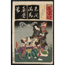 Utagawa Kunisada: The Syllable Ma for Masakado: (Actors as) Takiyasha-hime and Ôtakutarô, from the series Seven Calligraphic Models for Each Character in the Kana Syllabary (Seisho nanatsu iroha) - Museum of Fine Arts