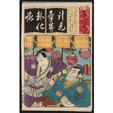 Utagawa Kunisada: The Syllable Ke: (Actor as), from the series Seven Calligraphic Models for Each Character in the Kana Syllabary (Seisho nanatsu iroha) - Museum of Fine Arts