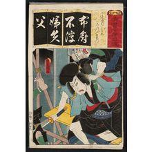 Utagawa Kunisada: The Syllable Fu: for Futagawatomoe (Actor as) Ishikawa Goemon, from the series Seven Calligraphic Models for Each Character in the Kana Syllabary (Seisho nanatsu iroha) - Museum of Fine Arts