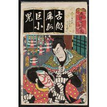 Utagawa Kunisada: The Syllable Ko for Kokusenya: (Actors as) Kanki and Watônai, from the series Seven Calligraphic Models for Each Character in the Kana Syllabary (Seisho nanatsu iroha) - Museum of Fine Arts