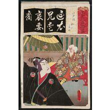 Utagawa Kunisada: The Syllable E: for Edozakura (Actor as), from the series Seven Calligraphic Models for Each Character in the Kana Syllabary (Seisho nanatsu iroha) - Museum of Fine Arts