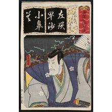 Utagawa Kunisada: The Syllable Sa for Samidare: (Actor as), from the series Seven Calligraphic Models for Each Character in the Kana Syllabary (Seisho nanatsu iroha) - Museum of Fine Arts