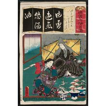 Utagawa Kunisada: The Syllable Yu for Yuki no hachinoki: (Actors as) Tokiyori and , from the series Seven Calligraphic Models for Each Character in the Kana Syllabary (Seisho nanatsu iroha) - Museum of Fine Arts