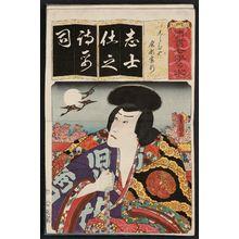 Utagawa Kunisada: The Syllable Shi: (Actor as), from the series Seven Calligraphic Models for Each Character in the Kana Syllabary (Seisho nanatsu iroha) - Museum of Fine Arts