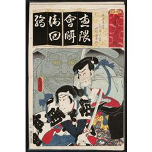 Utagawa Kunisada: The Syllable We (E) for Enmadô: (Actor as), from the series Seven Calligraphic Models for Each Character in the Kana Syllabary (Seisho nanatsu iroha) - Museum of Fine Arts