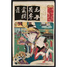 Utagawa Kunisada: The Syllable Mo: (Actor as), from the series Seven Calligraphic Models for Each Character in the Kana Syllabary (Seisho nanatsu iroha) - Museum of Fine Arts
