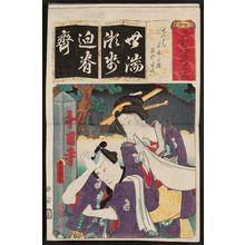 Utagawa Kunisada: The Syllable Se: for Sennichi (Actor as), from the series Seven Calligraphic Models for Each Character in the Kana Syllabary (Seisho nanatsu iroha) - Museum of Fine Arts