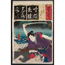 Utagawa Kunisada: The Syllable Su for Suzugamori: (Actor as), Shirai Gonpachi, from the series Seven Calligraphic Models for Each Character in the Kana Syllabary (Seisho nanatsu iroha) - Museum of Fine Arts