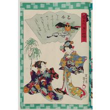 Utagawa Kunisada II: Ch. 21, Otome, from the series Fifty-four Chapters of the False Genji (Nise Genji gojûyo jô) - Museum of Fine Arts