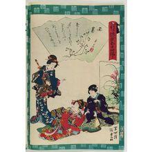 二代歌川国貞: Ch. 22, Tamakatsura, from the series Fifty-four Chapters of the False Genji (Nise Genji gojûyo jô) - ボストン美術館