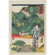 二歌川広重: Hot Springs at Hakone (Hakone tôji), from the series Scenes of Famous Places along the Tôkaidô Road (Tôkaidô meisho fûkei), also known as the Processional Tôkaidô (Gyôretsu Tôkaidô), here called Tôkaidô - ボストン美術館