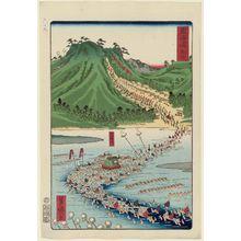 Utagawa Yoshimori: Kanaya, from the series Scenes of Famous Places along the Tôkaidô Road (Tôkaidô meisho fûkei), also known as the Processional Tôkaidô (Gyôretsu Tôkaidô), here called Tôkaidô - ボストン美術館