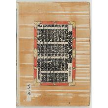 Utagawa Kunisada: Title page, from the series The Life of Ôboshi the Loyal (Seichû Ôboshi ichidai banashi) - Museum of Fine Arts