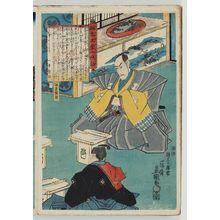 Utagawa Kunisada: No. 6 (Actor Bandô Hikosaburô III as Ôboshi Yuranosuke), from the series The Life of Ôboshi the Loyal (Seichû Ôboshi ichidai banashi) - Museum of Fine Arts
