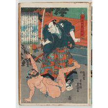 Utagawa Kunisada: No. 25 (Actor Ichikawa Danjûrô II as Ôboshi Yuranosuke), from the series The Life of Ôboshi the Loyal (Seichû Ôboshi ichidai banashi) - Museum of Fine Arts