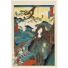 河鍋暁斎: Kageishi in the Mountains of Hakone (Hakone sanchû Kageishi), from the series Scenes of Famous Places along the Tôkaidô Road (Tôkaidô meisho fûkei), also known as the Processional Tôkaidô (Gyôretsu Tôkaidô), here called Tôkaidô meisho no uchi - ボストン美術館