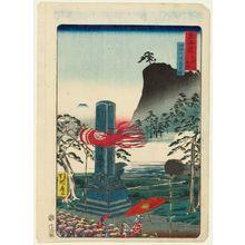 河鍋暁斎: Historic Site of Urashima in Kanagawa (Kanagawa Urashima koseki), from the series Scenes of Famous Places along the Tôkaidô Road (Tôkaidô meisho fûkei), also known as the Processional Tôkaidô (Gyôretsu Tôkaidô), here called Tôkaidô meisho no uchi - ボストン美術館