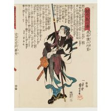 Utagawa Kuniyoshi: No. 5, Shikamatsu Kanroku Yukishige, from the series Stories of the True Loyalty of the Faithful Samurai (Seichû gishi den) - Museum of Fine Arts