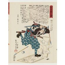 Utagawa Kuniyoshi: No. 26, Aihara Esuke Munefusa, from the series Stories of the True Loyalty of the Faithful Samurai (Seichû gishi den) - Museum of Fine Arts