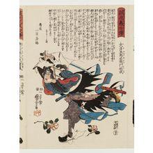 歌川国芳: No. 36, Yata Gorôemon Suketake, from the series Stories of the True Loyalty of the Faithful Samurai (Seichû gishi den) - ボストン美術館