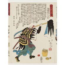 Utagawa Kuniyoshi: No. 43, Yazama Kihei Mitsunobu, from the series Stories of the True Loyalty of the Faithful Samurai (Seichû gishi den) - Museum of Fine Arts