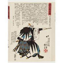 歌川国芳: No. 50, Yoshida Chûzaemon Kanesuke, from the series Stories of the True Loyalty of the Faithful Samurai (Seichû gishi den) - ボストン美術館
