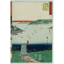 二歌川広重: View of the Seacoast at Kokura in Buzen Province: Ganryûjima, Grave of Miyamoto (Buzen Kokura ryô kaigan kei, Ganryûjima, Miyamoto tsuka), from the series One Hundred Famous Views in the Various Provinces (Shokoku meisho hyakkei) - ボストン美術館