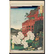 二歌川広重: Kyoto: Kiyomizu Temple (Kyô Kiyomizudera), from the series Scenes of Famous Places along the Tôkaidô Road (Tôkaidô meisho fûkei), also known as the Processional Tôkaidô (Gyôretsu Tôkaidô), here called Tôkaidô meisho no uchi - ボストン美術館