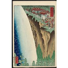 河鍋暁斎: Nachi Waterfall (Nachi no taki), from the series Scenes of Famous Places along the Tôkaidô Road (Tôkaidô meisho fûkei), also known as the Processional Tôkaidô (Gyôretsu Tôkaidô), here called Tôkaidô meisho no uchi - ボストン美術館