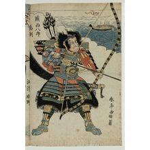 勝川春亭: Chinzei Hachirô Tametomo - ボストン美術館
