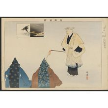 Tsukioka Kogyo: Ukai, from the series Pictures of Nô Plays, Part II, Section I (Nôgaku zue, kôhen, jô) - Museum of Fine Arts