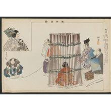 月岡耕漁: from the series Pictures of Nô Plays, Part II, Section I (Nôgaku zue, kôhen, jô) - ボストン美術館