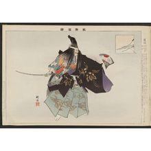 Tsukioka Kogyo: Shibata, from the series Pictures of Nô Plays, Part II, Section I (Nôgaku zue, kôhen, jô) - Museum of Fine Arts