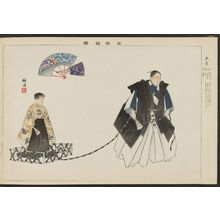 Tsukioka Kogyo: Tsuchiguruma, from the series Pictures of Nô Plays, Part II, Section I (Nôgaku zue, kôhen, jô) - Museum of Fine Arts