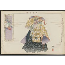 月岡耕漁: Tôbôsaku, from the series Pictures of Nô Plays, Part II, Section I (Nôgaku zue, kôhen, jô) - ボストン美術館