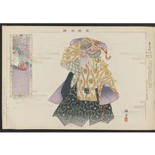 月岡耕漁: Tôbôsaku, from the series Pictures of Nô Plays, Part II, Section I (Nôgaku zue, kôhen, jô) - ボストン美術館