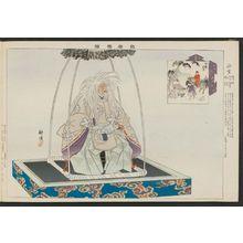 月岡耕漁: from the series Pictures of Nô Plays, Part II, Section I (Nôgaku zue, kôhen, jô) - ボストン美術館