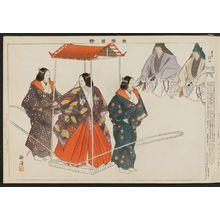 月岡耕漁: Eguchi, from the series Pictures of Nô Plays, Part II, Section I (Nôgaku zue, kôhen, jô) - ボストン美術館