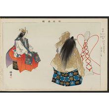 Tsukioka Kogyo: Shôkun, from the series Pictures of Nô Plays, Part II, Section I (Nôgaku zue, kôhen, jô) - Museum of Fine Arts