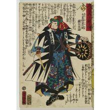 歌川芳虎: The Syllable I: Ôboshi Yuranosuke Fujiwara no Yoshio, from the series The Story of the Faithful Samurai in The Storehouse of Loyal Retainers (Chûshin gishi meimei den) - ボストン美術館