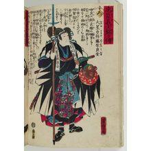 Utagawa Yoshitora: The Syllable Ro: Ôboshi Rikiya Fujiwara no Yoshikane, from the series The Story of the Faithful Samurai in The Storehouse of Loyal Retainers (Chûshin gishi meimei den) - Museum of Fine Arts