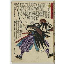 歌川芳虎: The Syllable Ha: Okuda Magodayû Fujiwara no Shigemori, from the series The Story of the Faithful Samurai in The Storehouse of Loyal Retainers (Chûshin gishi meimei den) - ボストン美術館