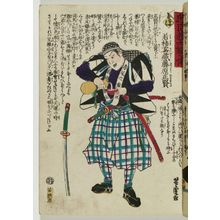 歌川芳虎: The Syllable Ho: Wakagaki Genzô Fujiwara no Masakata, from the series The Story of the Faithful Samurai in The Storehouse of Loyal Retainers (Chûshin gishi meimei den) - ボストン美術館