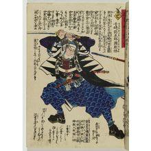 Utagawa Yoshitora: The Syllable To: Senzaki Yagorô Minamoto no Noriyasu, from the series The Story of the Faithful Samurai in The Storehouse of Loyal Retainers (Chûshin gishi meimei den) - Museum of Fine Arts