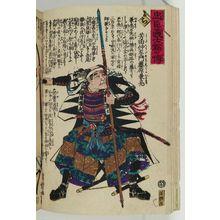 Utagawa Yoshitora: The Syllable Chi: Yoshida Chûzaemon Fujiwara no Kanesuke, from the series The Story of the Faithful Samurai in The Storehouse of Loyal Retainers (Chûshin gishi meimei den) - Museum of Fine Arts