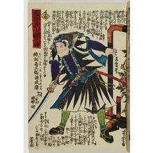 Utagawa Yoshitora: The Syllable Ru: Oribe Yasubei Minamoto no Takeyasu, from the series The Story of the Faithful Samurai in The Storehouse of Loyal Retainers (Chûshin gishi meimei den) - Museum of Fine Arts